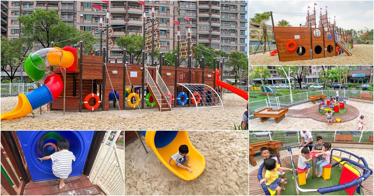 讓我們一起航向偉大的航道,好玩到不想回家的屏東永大公園|共融公園、沙池、溜滑梯、盪鞦韆、免費玩樂