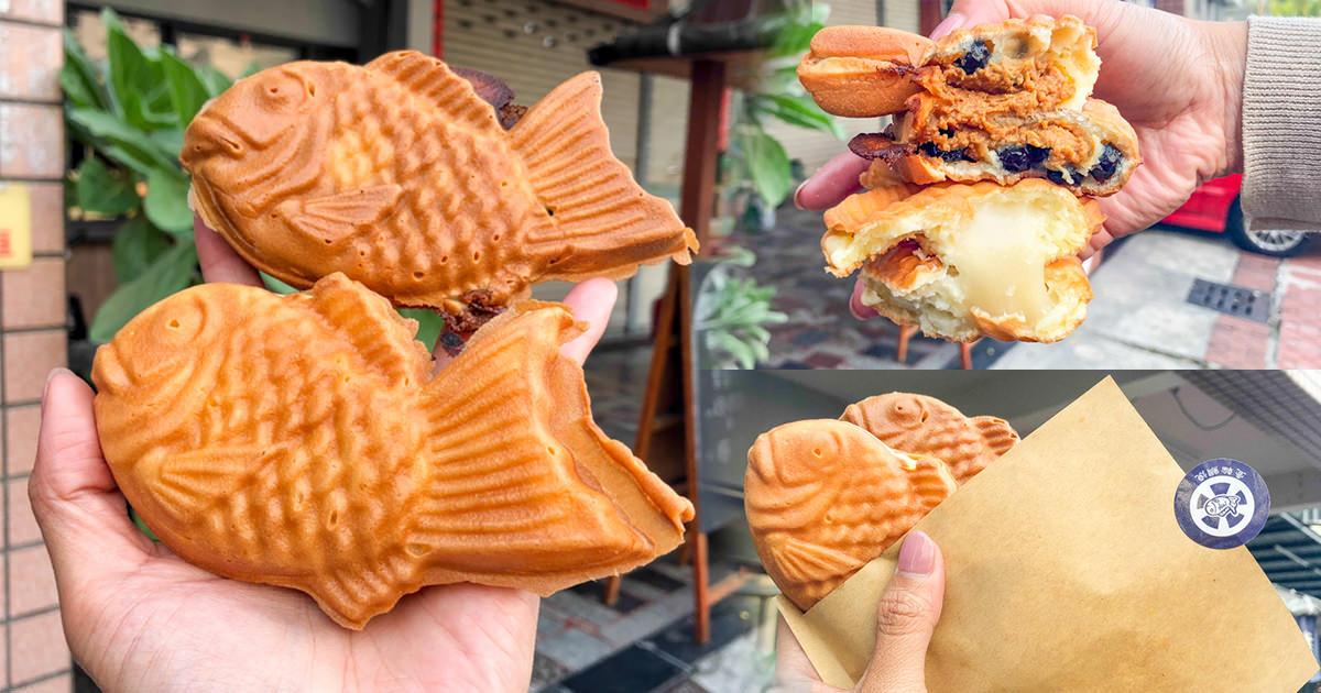魚兒游阿游,爆餡料可口好吃壹輪鯛燒 x 下午茶好吃甜點推薦