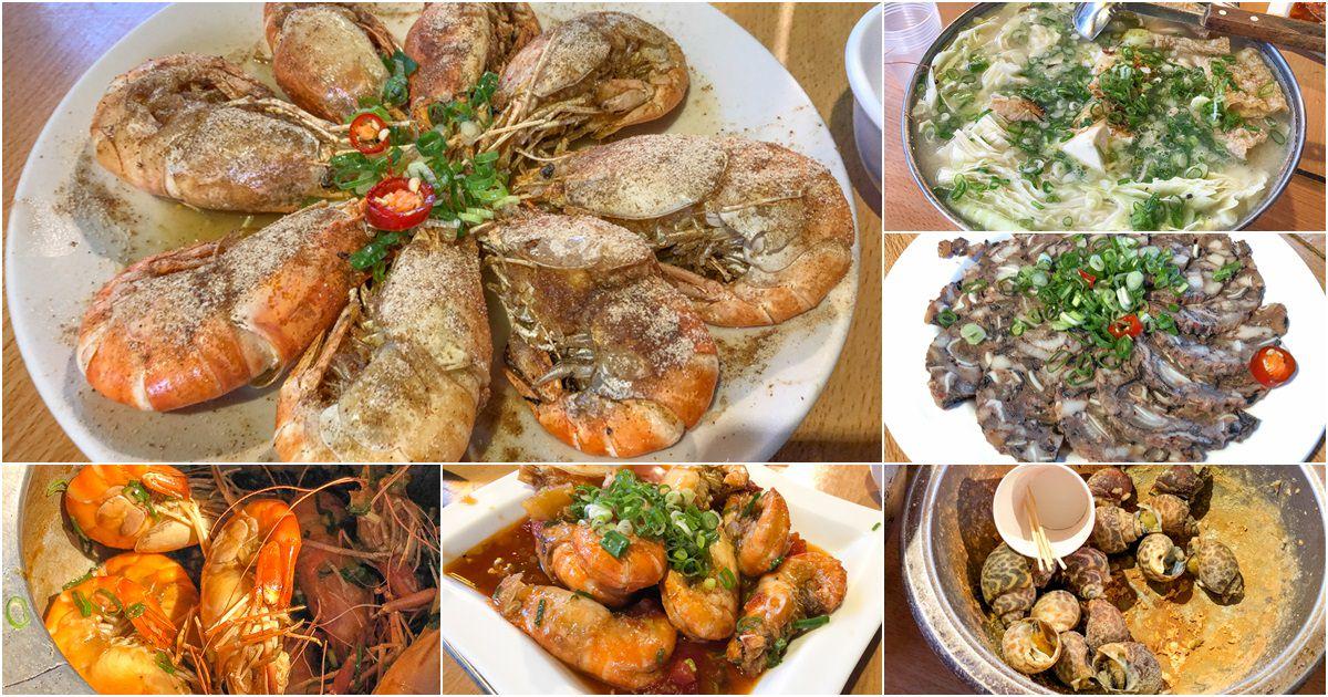 泰國蝦大本營|相約來去山上湖胡椒蝦,數十樣泰國蝦現撈新鮮料理好滋味