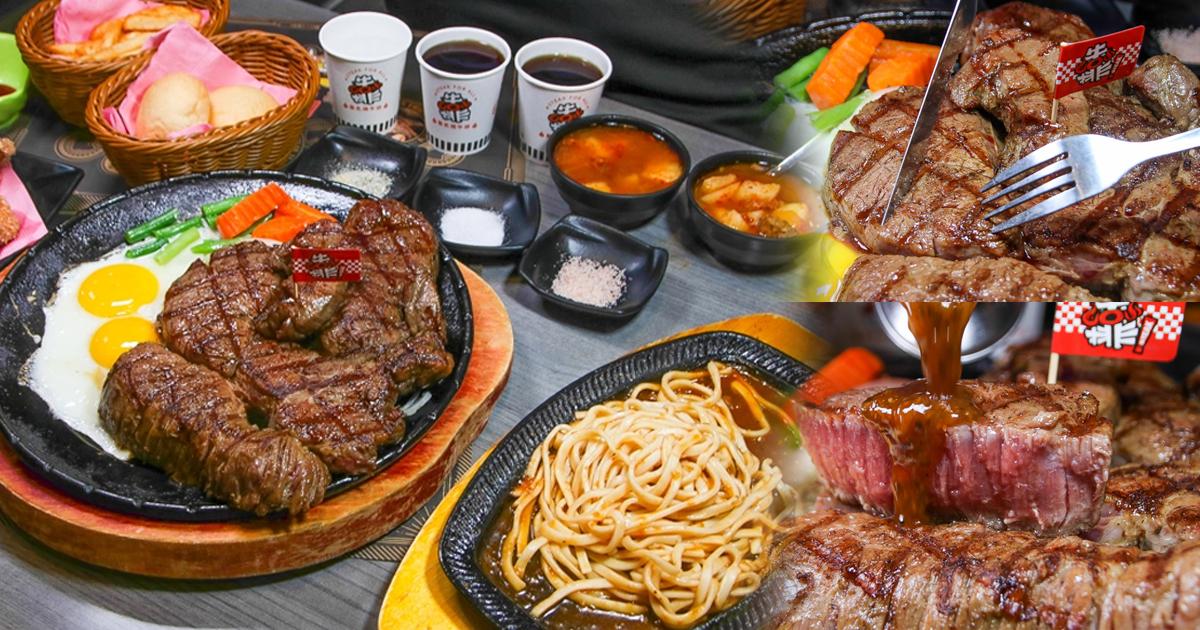 靠炙燒牛排之超狂大吃一斤美國厚切牛排,麵條、醬料無限續加 x 湯品、飲料、冰淇淋無限暢飲(聚餐、約會)
