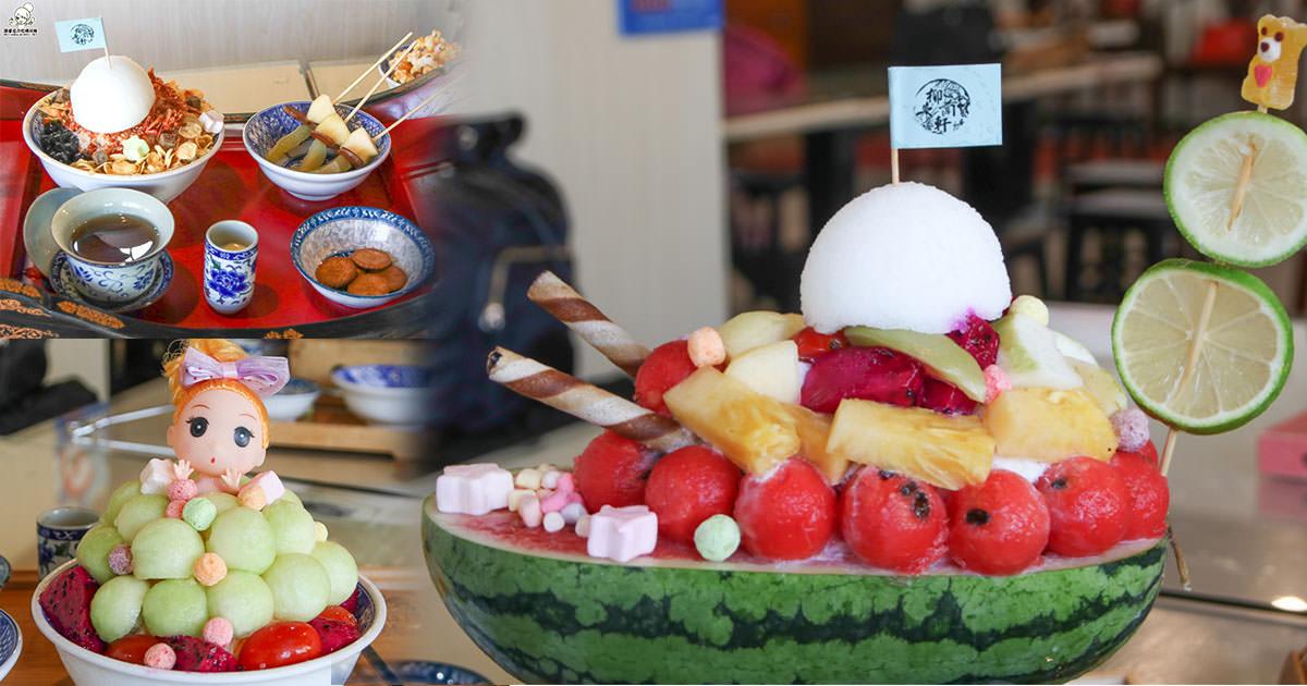 特色創意在地冰品、美食,懷舊新潮結合的柳蘭軒冰舖 x 屏東美食、必吃、好玩