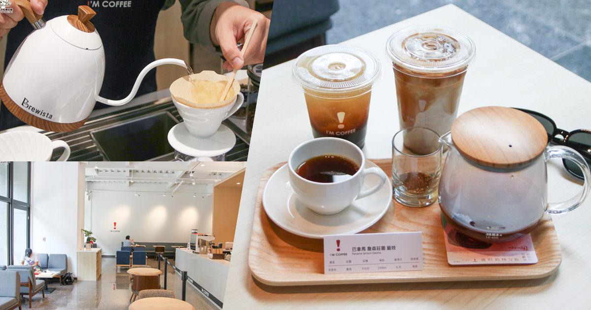 台南咖啡推薦 |充滿驚訝符號的!'M COFFEE,品味療癒咖啡、好吃烘焙點心蛋糕、適合文青休憩的咖啡館