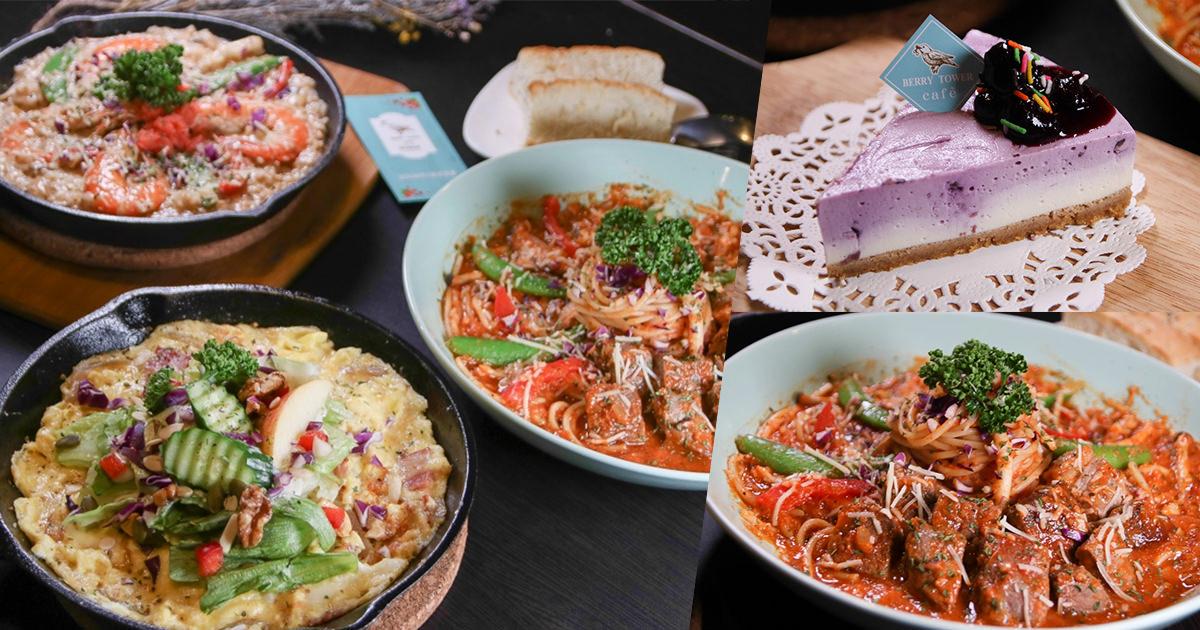捷運三多商圈聚餐首選 莓塔咖啡館,義大利麵、燉飯、鑄鐵鍋|捷運美食、聚餐約會 x 每日限量手作甜點