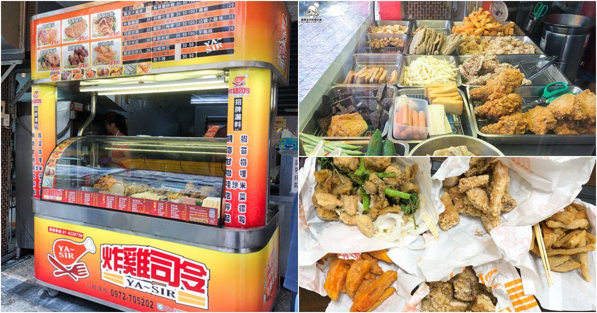 親民價格就可以吃很飽的炸雞司令,高達30多種炸物可挑,不油膩好吃