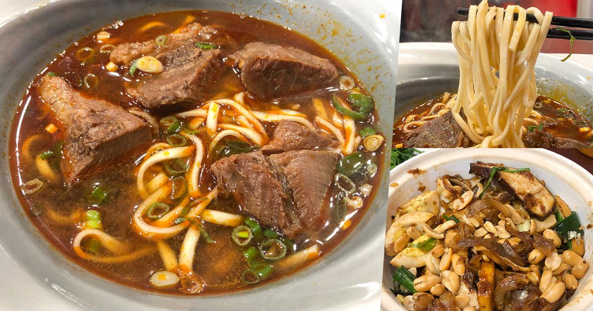 台版米其林四星級美食?~七十二牛肉麵在高雄也可以享受到 x 紅燒牛肉麵好吃、免費加湯加麵