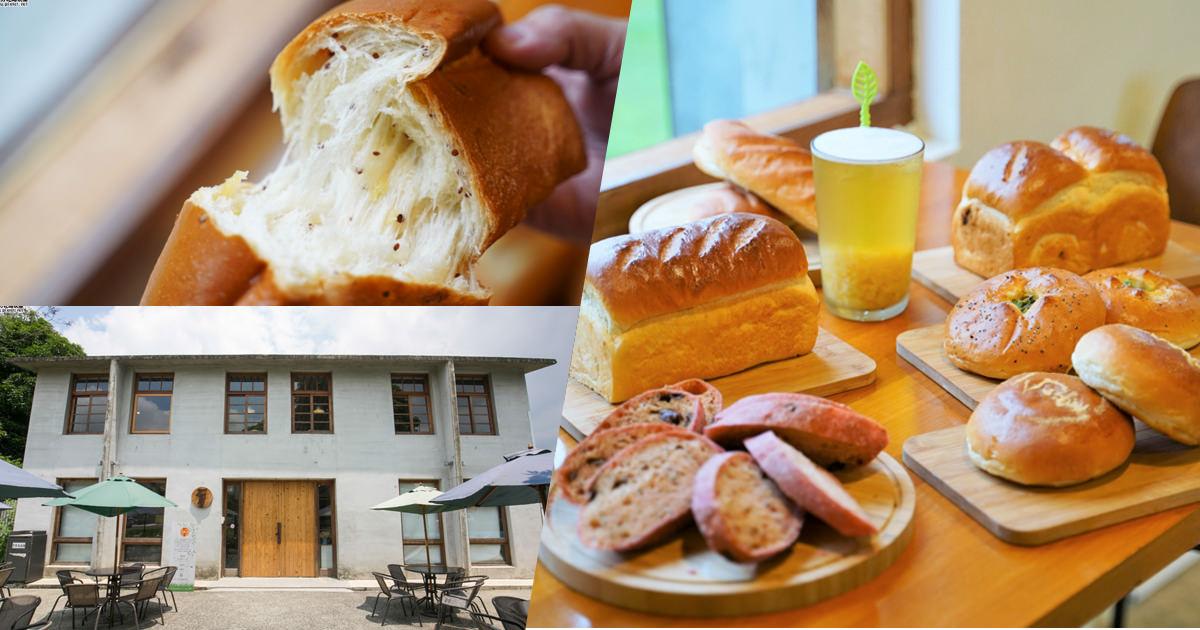 夢想冠軍的麵包之一勾堂 紅藜果香圓頂吐司,溫暖手作烘焙、文青咖啡館、草地野餐勝地|大樹九曲堂