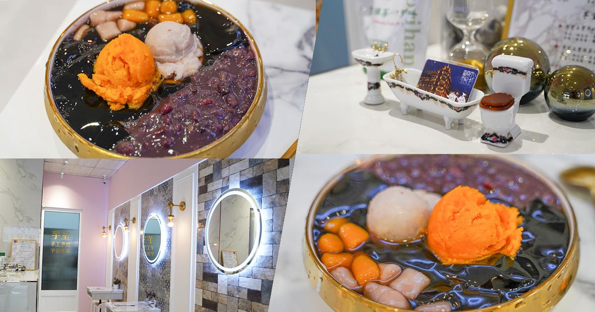 網美冰店推薦可口美味的 芋室冰舖,來浴室吃雙芋奶凍、挫冰、透心涼|手工芋泥、宇治抹茶凍、仙草凍