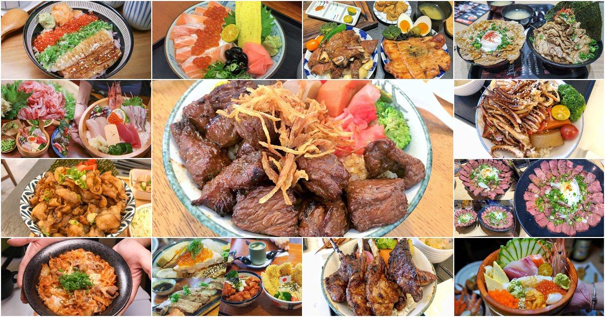 滿滿丼飯獻給您,高雄必吃堆疊高高的丼飯|肉肉控集合、海鮮丼飯