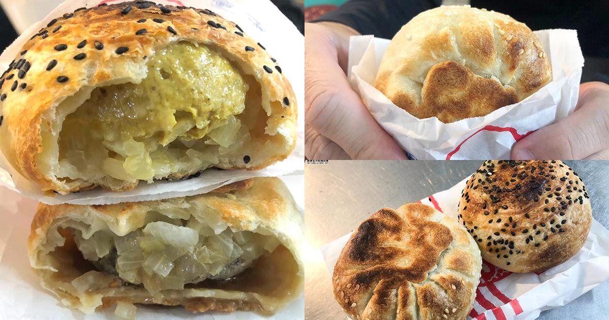 龍華市場美食推薦|大顆飽滿每日手作龍東慶北堂烤包子,皮薄餡料多、多汁、不油膩