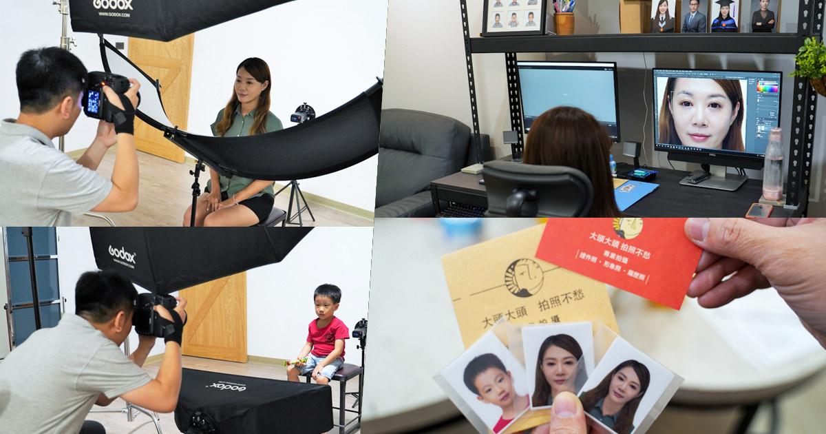 高雄證件照、大頭照、形象照推薦 大頭大頭拍照不愁,韓式大頭照讓你美一輩子|拍完現場快速取件(鄰近捷運站)