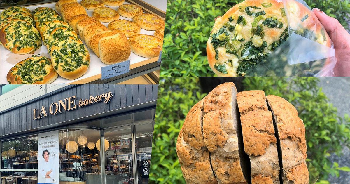LA ONE Bakery 烘培坊,手感工作、多次發酵、熟成製作麵包 |鳳山店