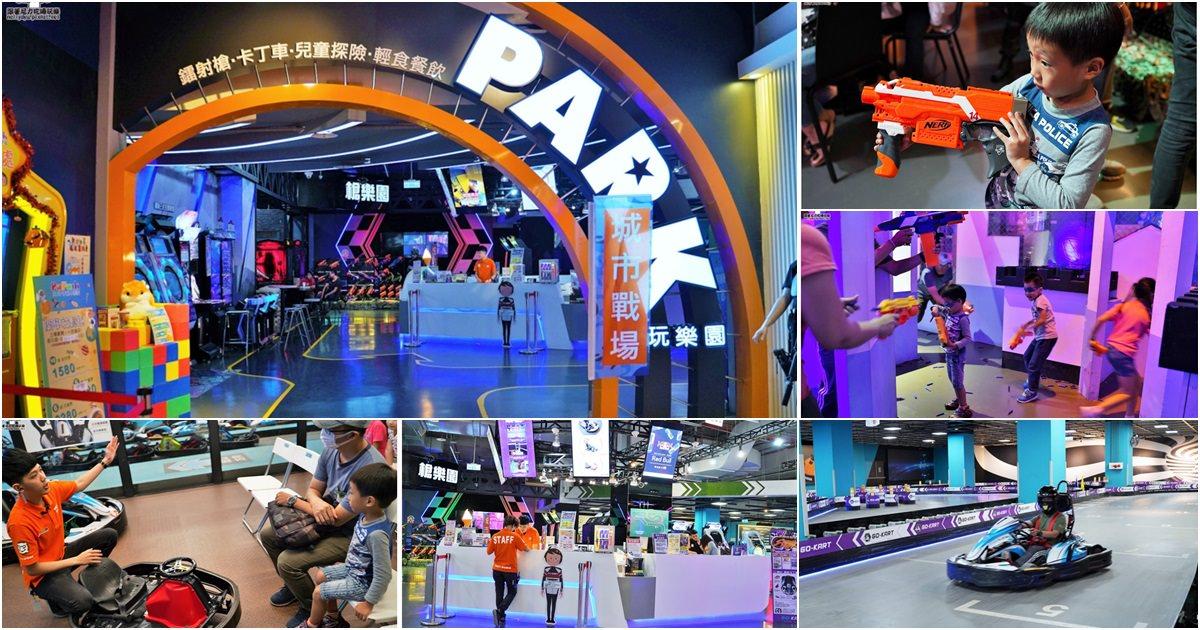 室內最大場卡丁車、安全互動好玩的泡棉槍戰鬥、雷射槍|傑克玩樂園Jack's Park 、夢時代B2、親子互動休閒玩樂