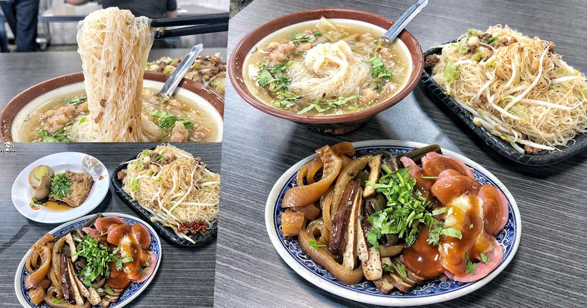 45年老字號果貿社區必吃美食吳媽媽米粉羹,在地人最愛的美食|晚上賣牛肉麵