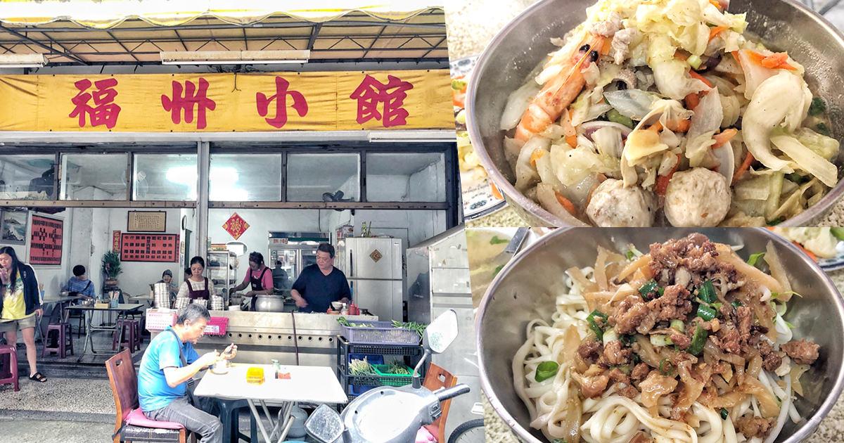 實在好滋味之果貿社區 福州小館 麵食|隱藏版什錦麵好美味