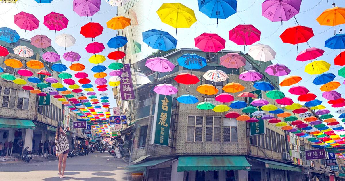 傘傘惹人愛之上千把雨傘彩色大道,繽紛點亮 後驛商圈
