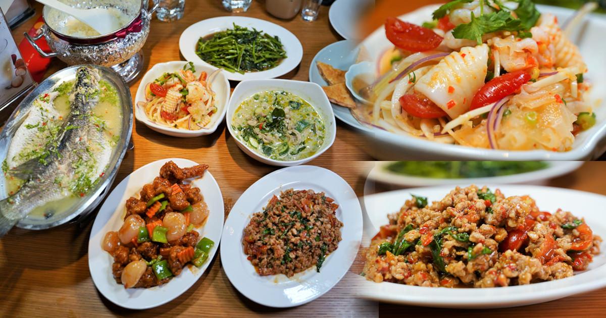 最愛開胃泰式料理,聚餐就吃 瓦城泰國料理,道地泰式風味|漢神美食街B3、泰式料理推薦