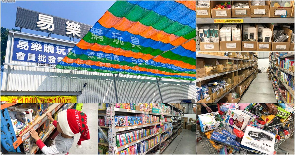 超過上萬件雜貨商品、兒童圖書文具玩具、家庭百貨用品、批發、小家電等批發零售大賣場|易樂購玩具超過300坪的鐵皮屋
