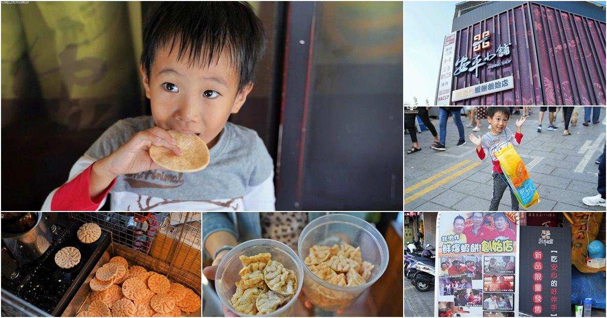 安平老街好逛好玩,推薦無油炸蝦餅首間創始店 安平小舖|親子旅遊、安心吃、台南伴手禮