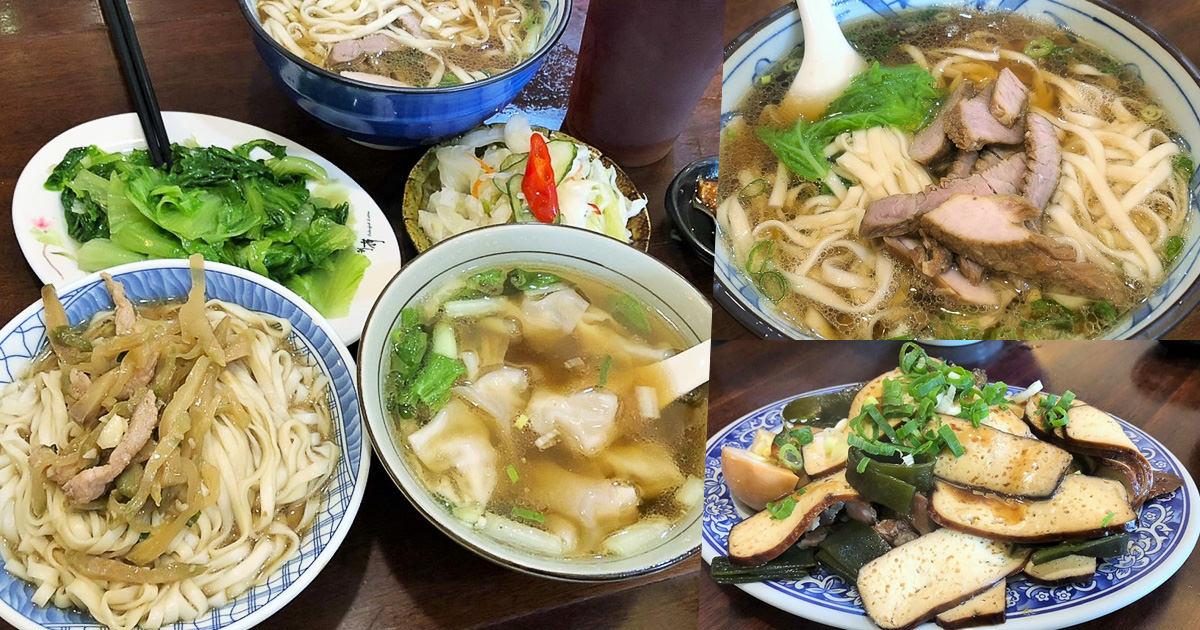 超人氣好吃麵館 江西傳藝風味外省麵,眾多滷菜、特色小菜、自製外省麵