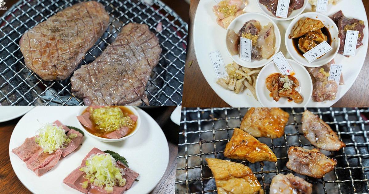 激推職人 新宿內臟燒肉,高雄最狂日式燒肉、挑逗味蕾享受 |高雄燒肉推薦、日本燒肉