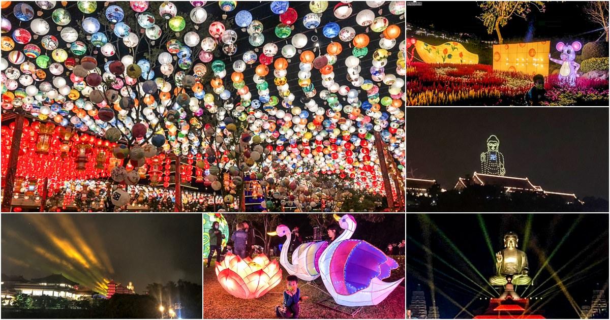 結合科技、無人機燈光秀、獨特光雕聲影 x 佛光山2020年春節平安燈法會