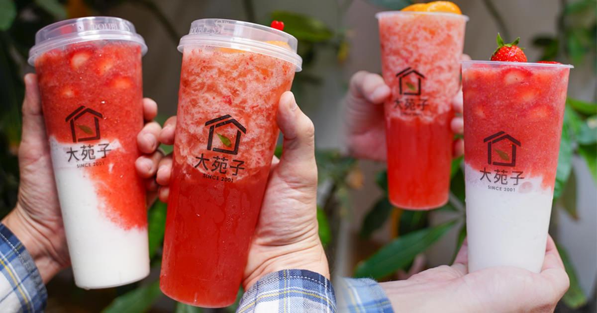 超新鮮療癒戀愛草莓飲品|18顆莓好相遇、莓好時光、莓好花漾,都在大苑子茶飲專賣店