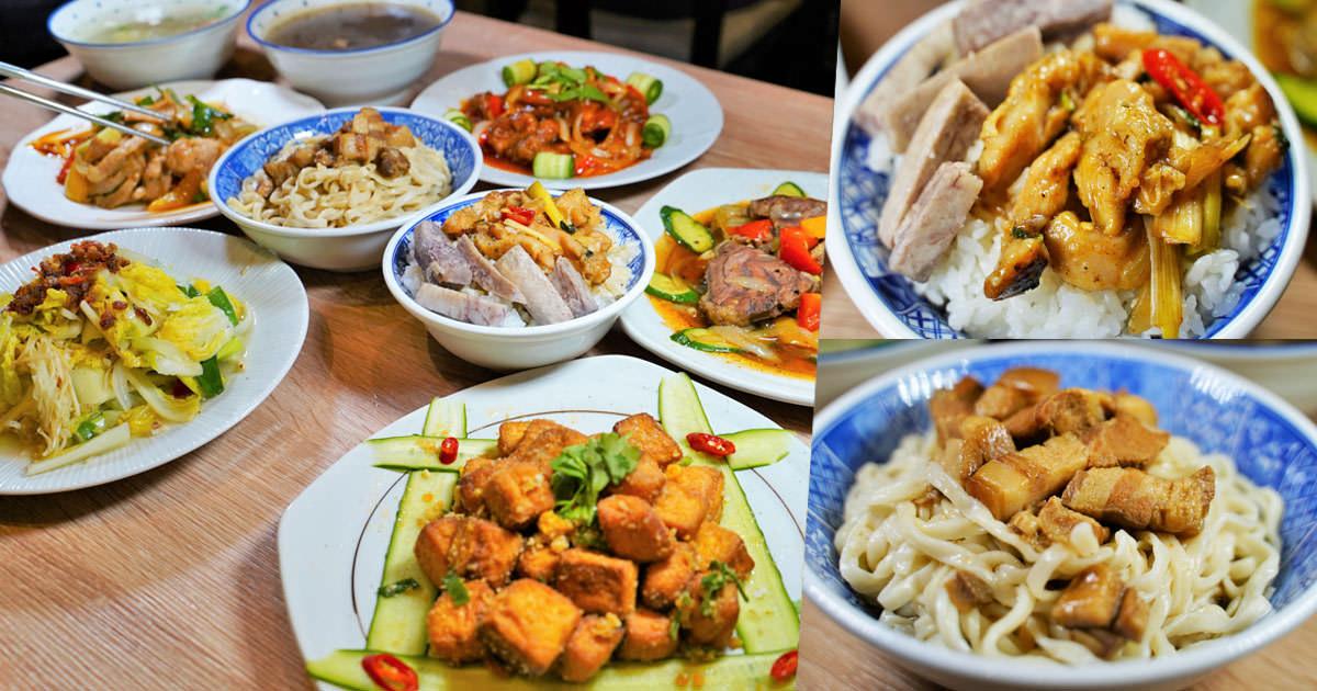 好家廚房|三代傳承好滋味、新鮮食材用心料理,回流率100%之高CP值美食餐廳、聚餐推薦