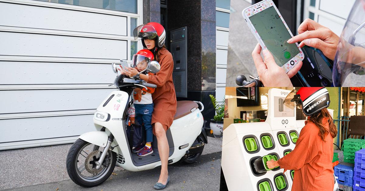 跟著尼力用 Gogoro Network 綠點新功能,輕鬆找到推薦站點,還能穿越大街小巷尋找巷弄美食