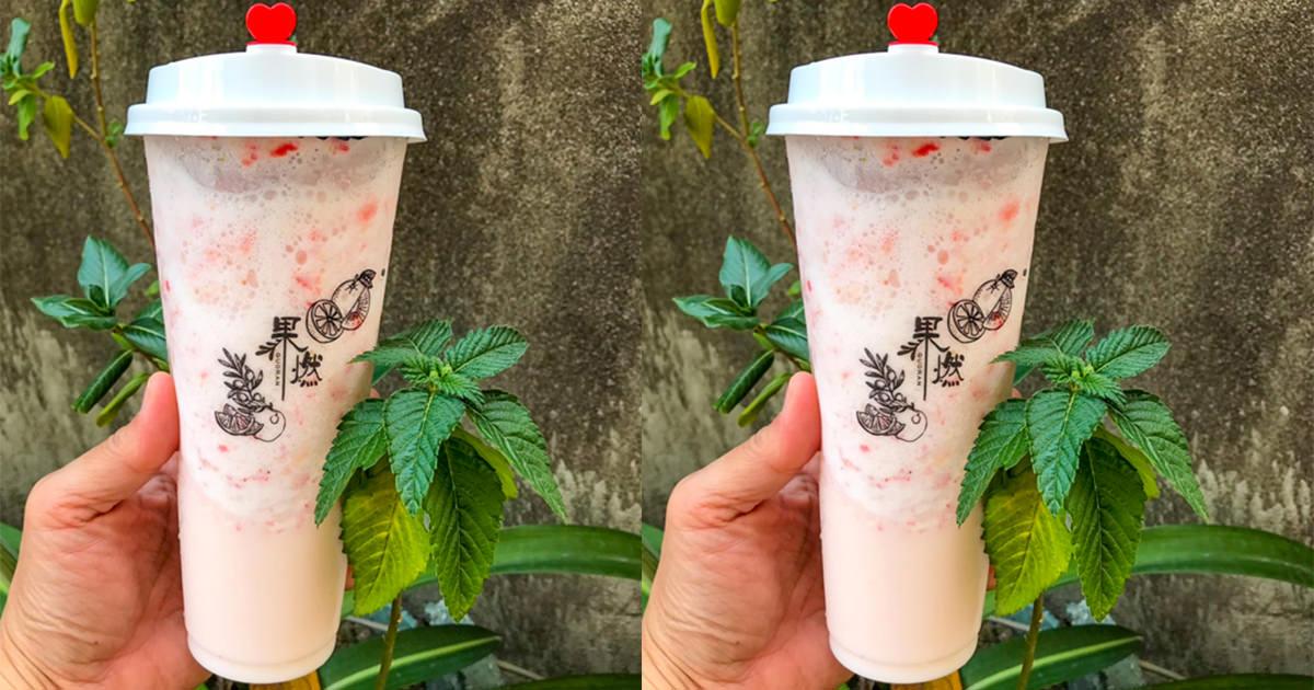 超值的水果飲料就在果燃 Guoran,季節限定草莓鮮奶冰沙喝起來