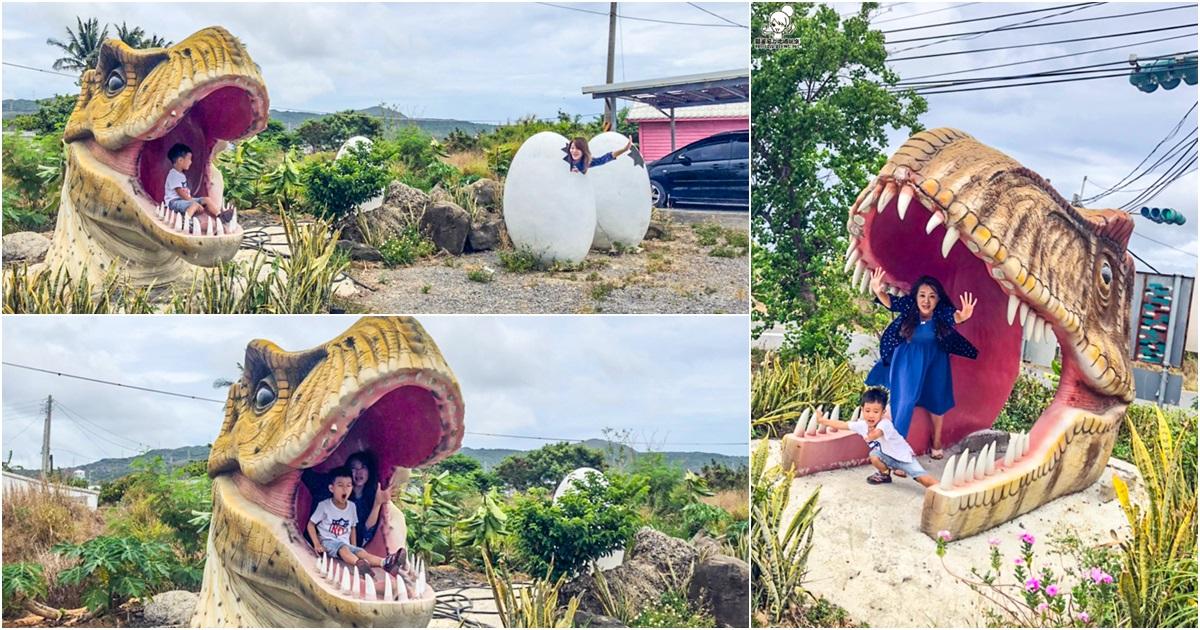 媽啊!墾丁有恐龍出沒,瘋狂尖叫拍一波 |照利海鮮餐廳停車場 x 免費拍