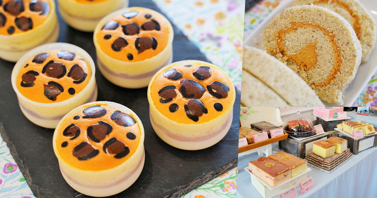 旗山西式伴手禮218巷味蕾工房之獨家豹豹舒芙蕾、重乳酪蛋糕、造型蛋糕|數十年烘焙