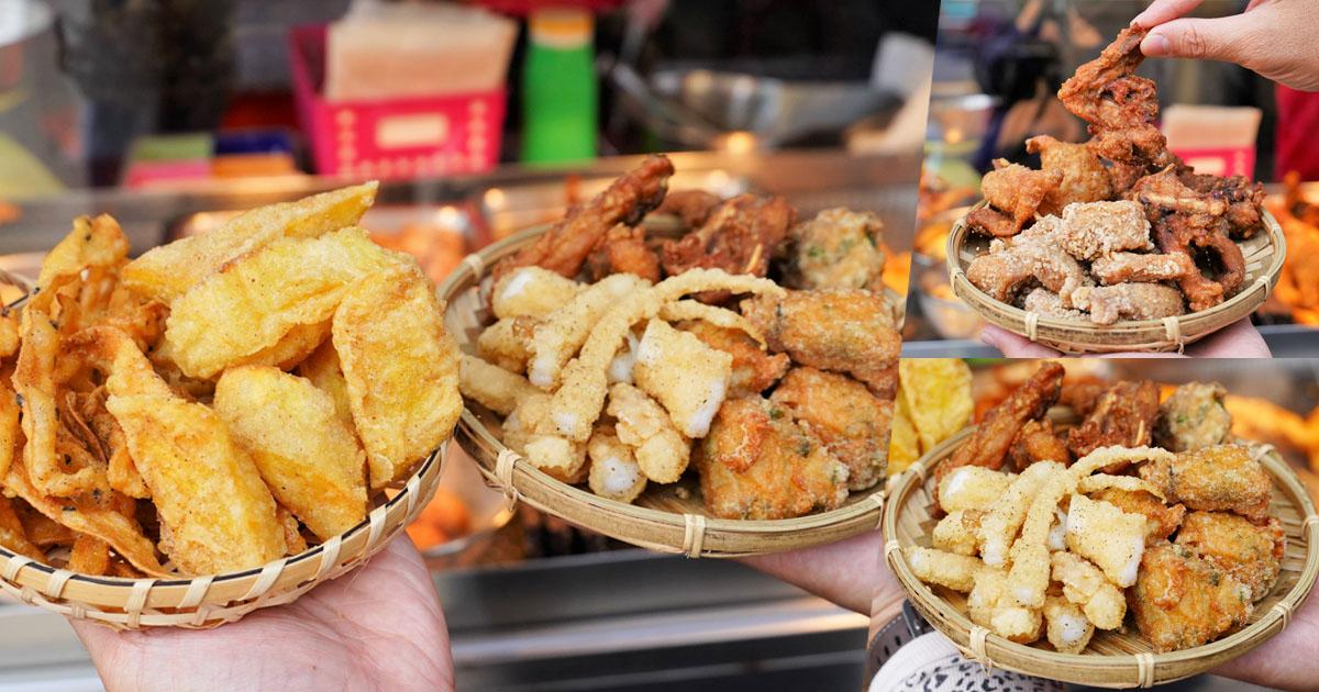 銅板炸物美食 推薦 搶鮮雞脆皮炸雞,獨門特製炸物、高雄必吃