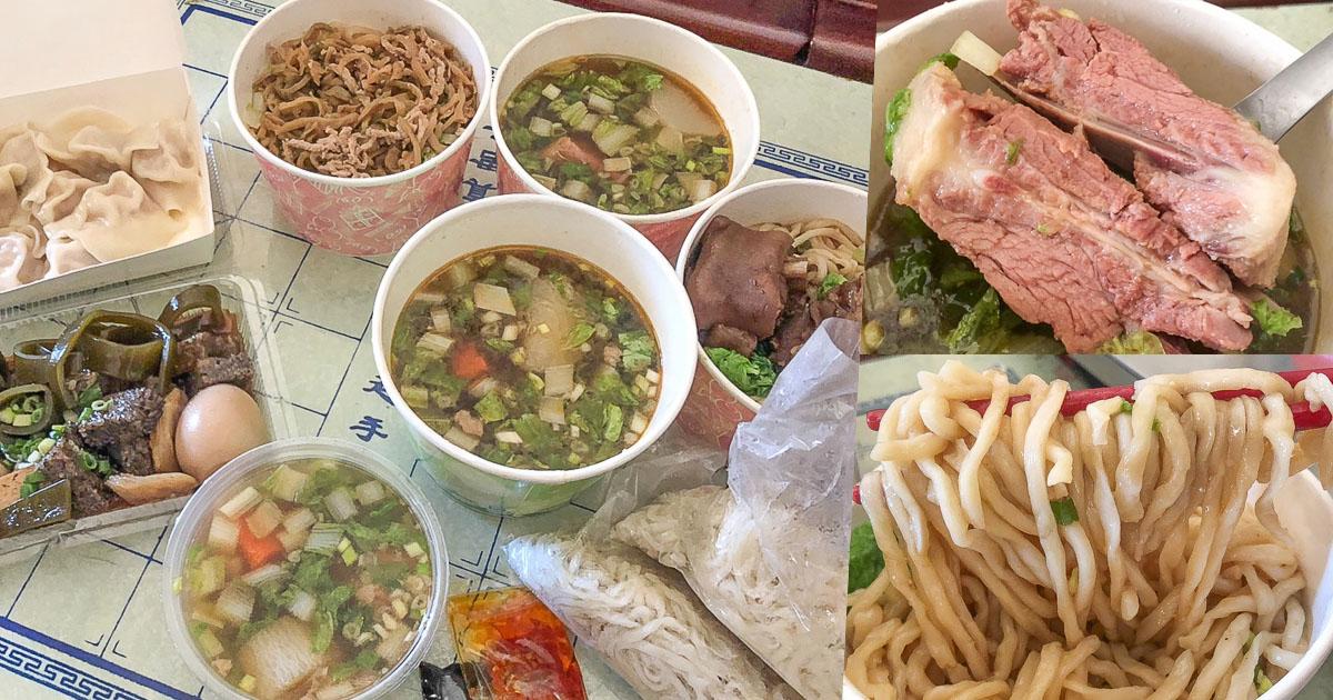 鹽埕好吃麵食必吃 陳家豬肉麵,香辣豬肉麵、Q彈麵條夠味湯頭、手工水餃也好吃