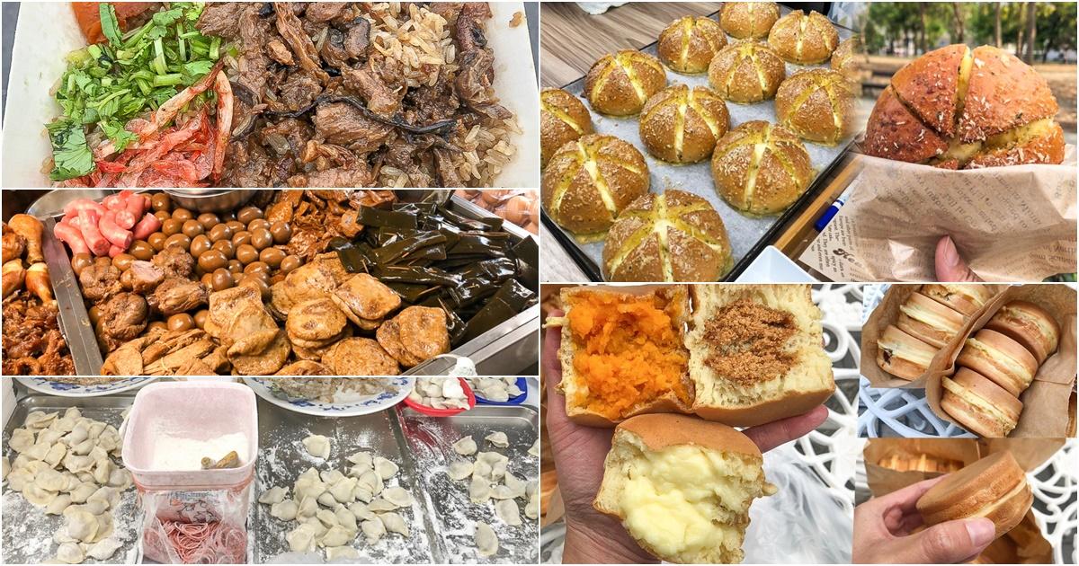 自由黃昏市場|紅番薯阿嬤油飯、狀元滷味、明園水餃、六角爆漿乳酪麵包、萬丹紅豆餅等必吃美食