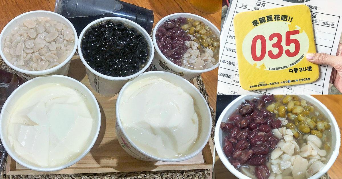 抽號碼牌排隊才能吃到的傳統豆花,濃郁黃豆香氣的來碗豆花吧!!!