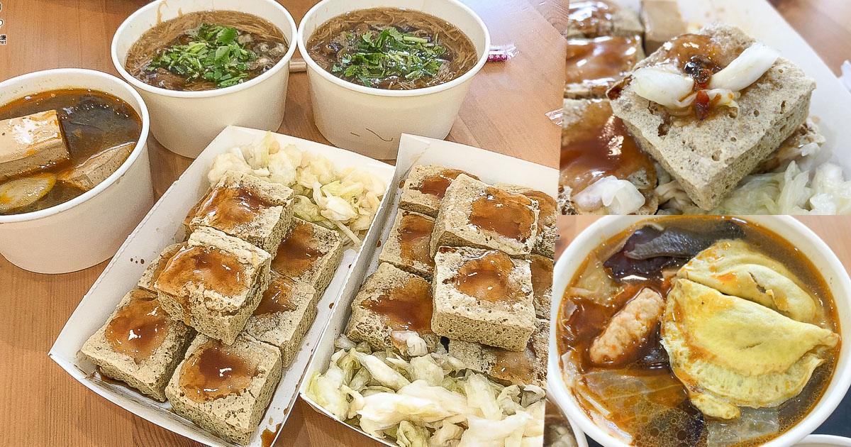 無敵酥脆唰嘴的 楊記臭豆腐,搭配麻辣豆腐煲完美組合