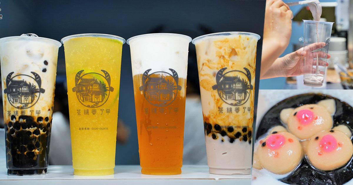 三款鮮奶自選調配鮮奶茶飲,超萌手工豬豬圓仔、必喝柳橙果果綠茶酸甜好喝|茶樓養了牛