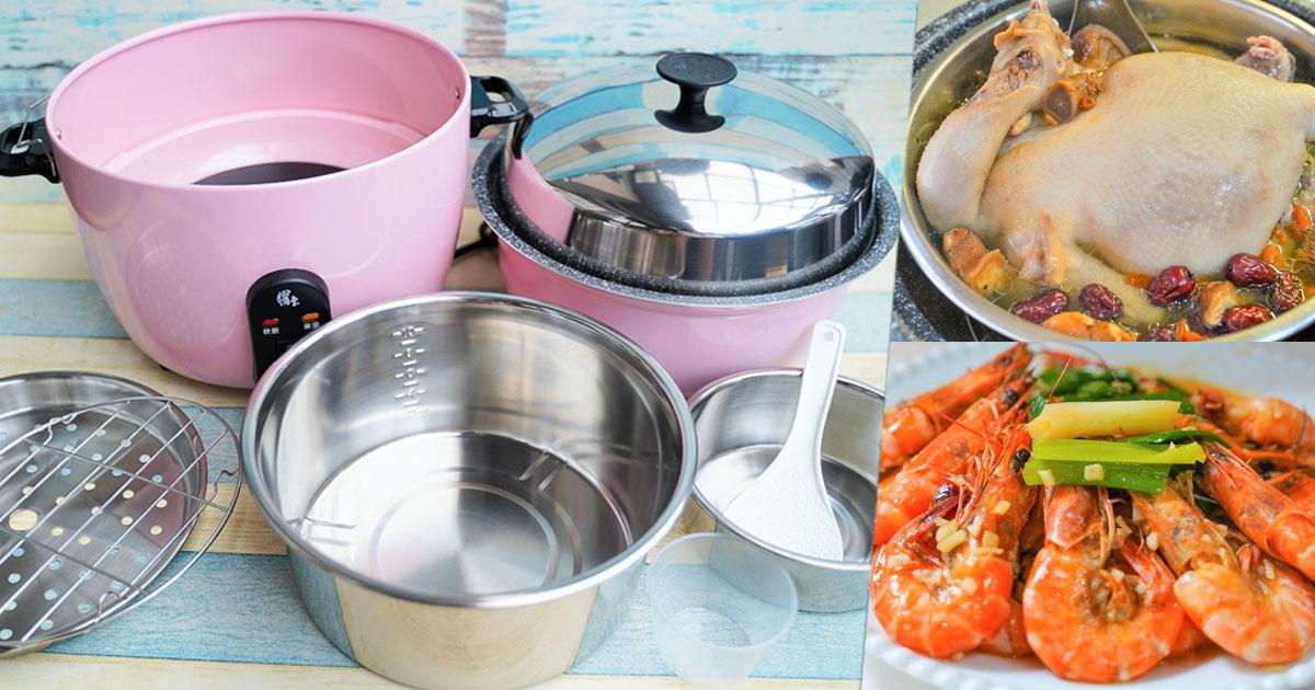 媽媽必買廚房神具 鍋寶萬用316分離式電鍋,煎煮炒炸燜蒸燉火鍋輕鬆不費力、無油煙、超棒不沾外鍋