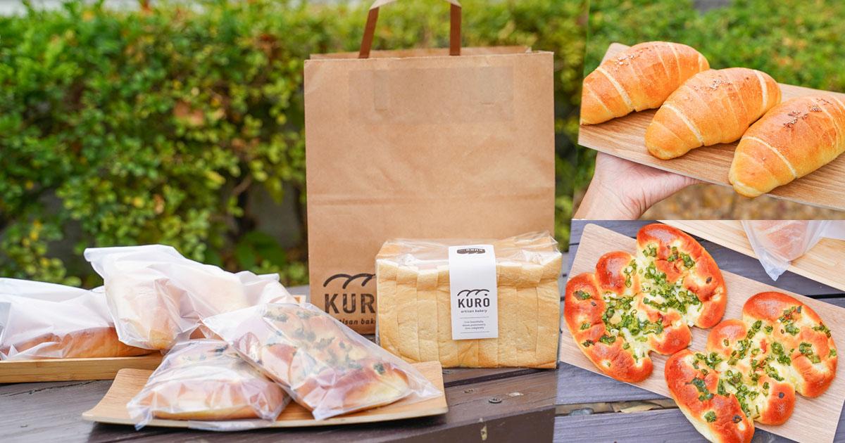 小清新每日新鮮出爐之Kuro Kuro bakery,巷弄必訪優質烘焙麵包