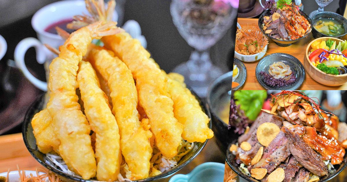 爆吃炸蝦天婦羅天菜料理、雙拼一次滿足安格斯牛與雞腿排,無菜單鮮味丼飯美食|丼滋丼吃美食同樂會