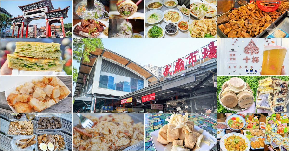 武廟市場美食、傳統小吃、創意美食,在地特色風味