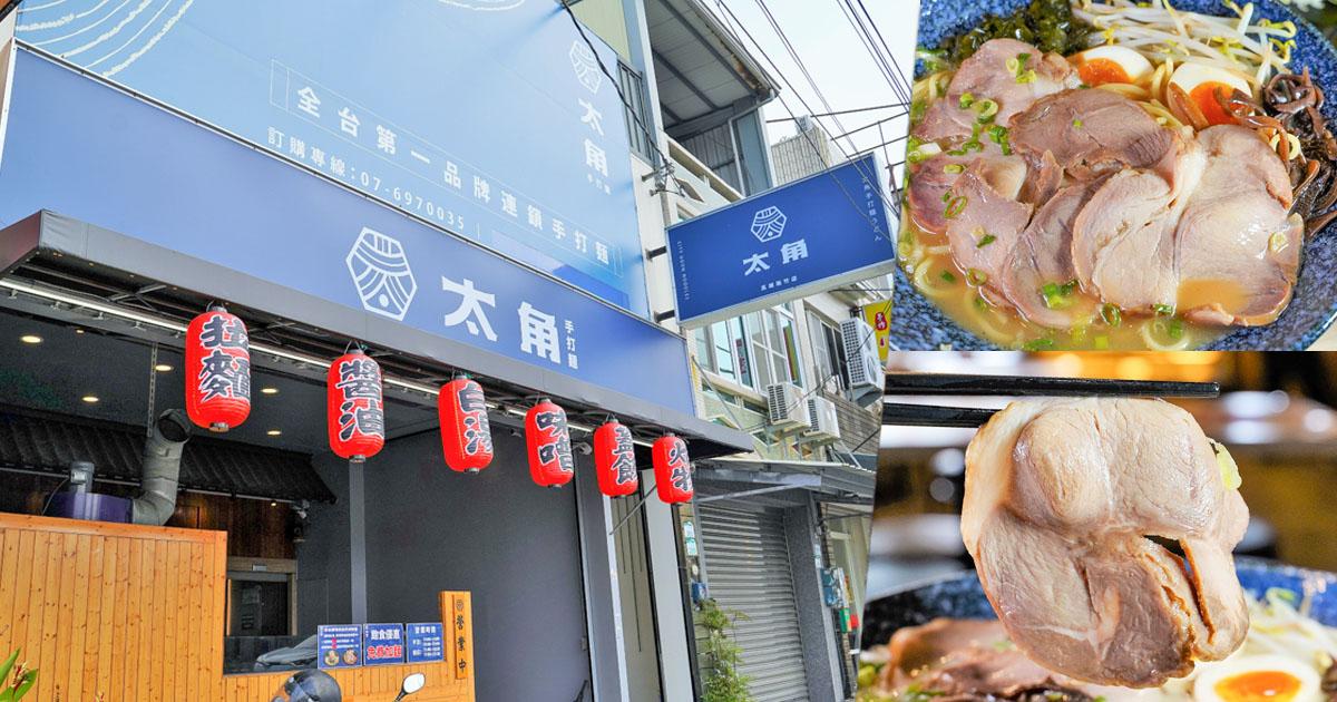 路竹有好吃拉麵?!超質感用餐環境之太角手打麵,大碗功夫拉麵免費加麵一次、北海道霜淇淋免費吃