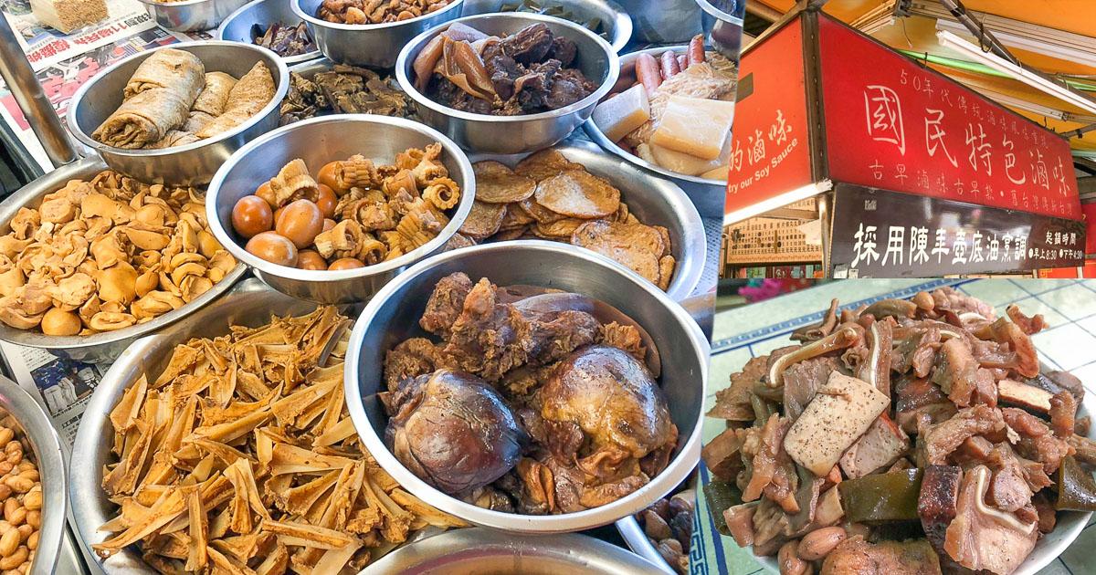 超過30多樣老滷滷味夾到手軟,陳年壺底油的國名特色滷味、50年代傳統風味