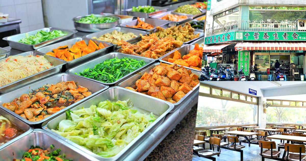 鹽埕在地超過60年老字號 千葉養生素食餐館,傳承三代老店自助餐