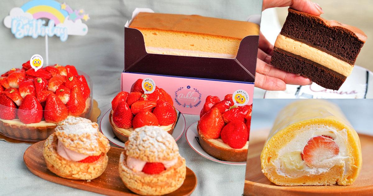 超夯人氣甜點蛋糕 魯道芙,強勢推出洗版爆炸滿草莓蛋糕點心、輕盈蓬鬆十勝蛋糕|強勢開賣