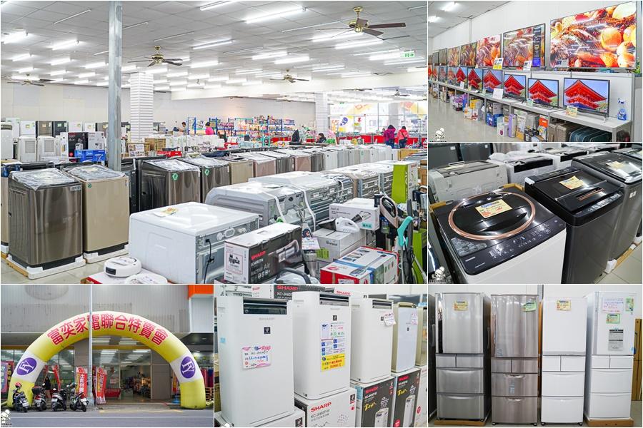 除舊佈新必逛 富奕家電福利品特賣會,大小家電全都有、寢具、球鞋、兒童玩具商品 X 聯合特賣會