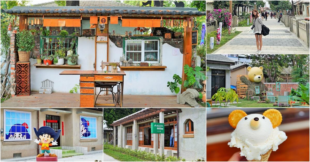 懷舊文青必訪 勝利星村 V.I.P Zone,高達50間文創商店進駐|屏東旅遊