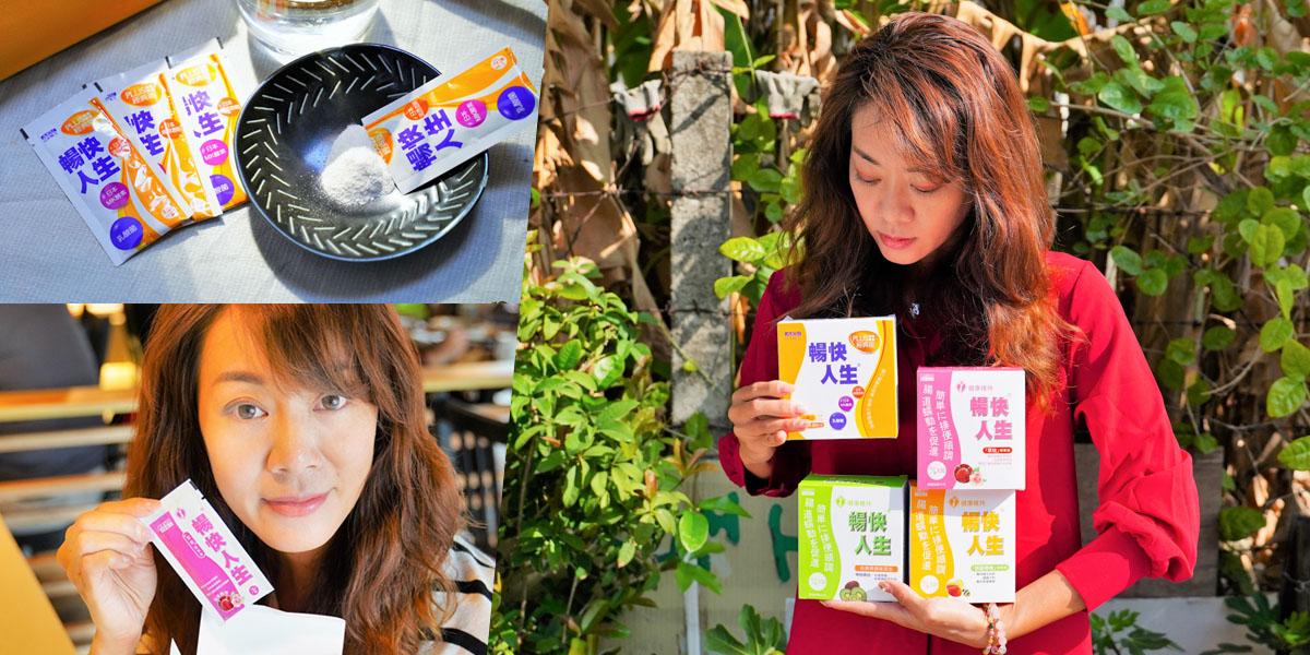 抒發身體的壓力、五種益生菌, 日本味王暢快人生經典版