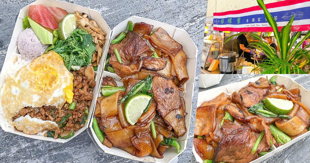 市場濃郁異國風情,檸檬葉泰國家常菜餐盒美食 X 泰式好開胃唰嘴