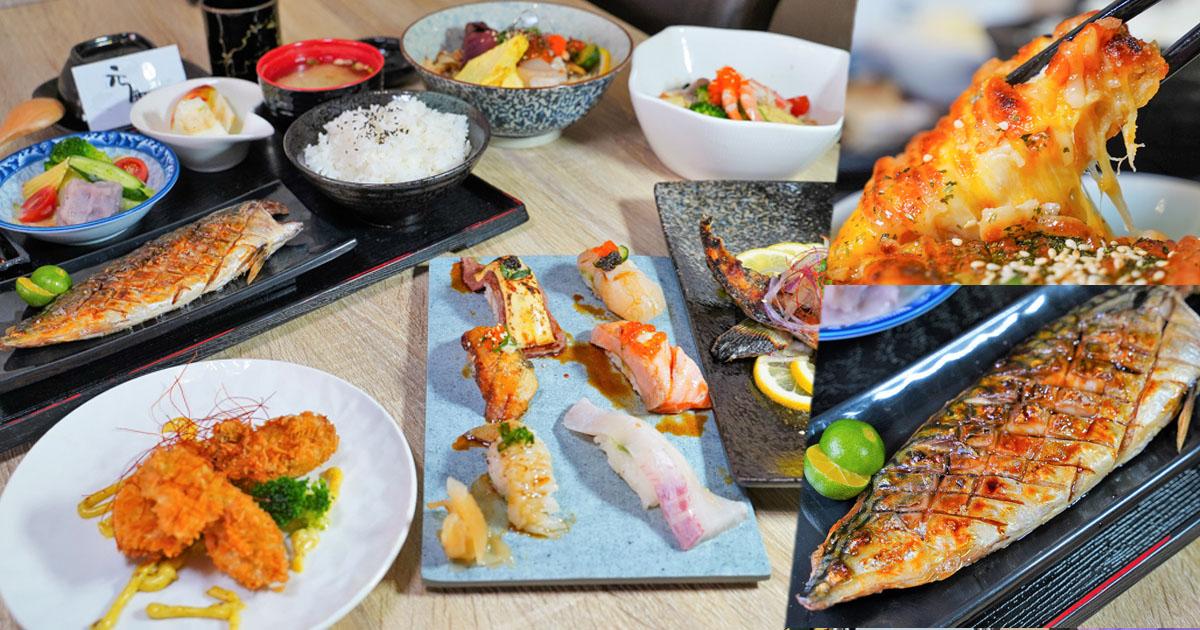 數十年職人手感  元町壽司 隱藏板鮮味,平價高CP值優質日式家庭料理